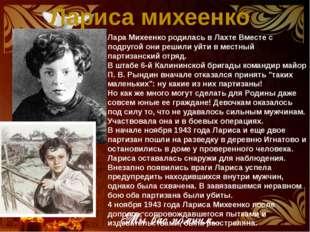 Лариса михеенко Лара Михеенко родилась в Лахте Вместе с подругой они решили у