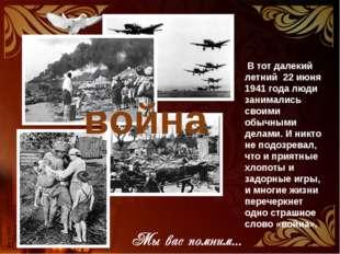 война В тот далекий летний 22 июня 1941 года люди занимались своими обычными