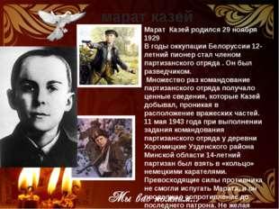 марат казей Марат Казей родился 29 ноября 1929 В годы оккупации Белоруссии 12