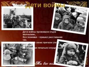 Дети войны Дети войны провожали отцов молчаливо, Все понимая – пришел расстав