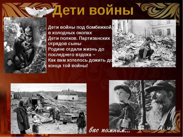 Дети войны Дети войны под бомбежкой, в холодных окопах Дети полков. Партизанс...