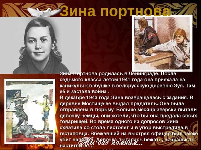 Зина портнова Зина Портнова родилась в Ленинграде. После седьмого класса лето...