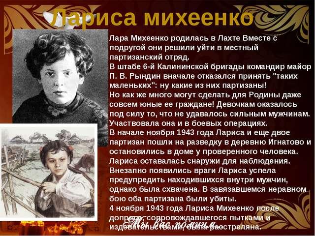 Лариса михеенко Лара Михеенко родилась в Лахте Вместе с подругой они решили у...