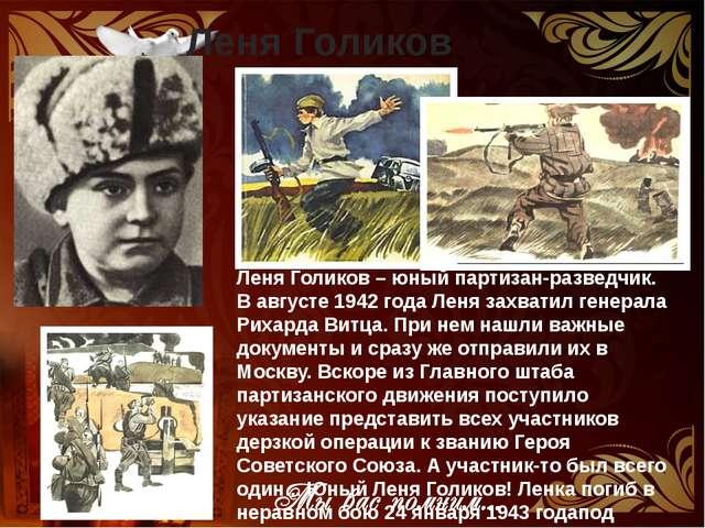 Леня Голиков Леня Голиков – юный партизан-разведчик. В августе 1942 года Леня...