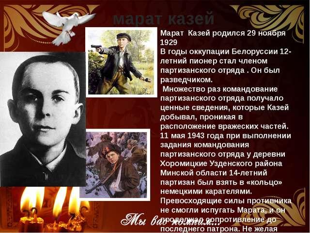 марат казей Марат Казей родился 29 ноября 1929 В годы оккупации Белоруссии 12...