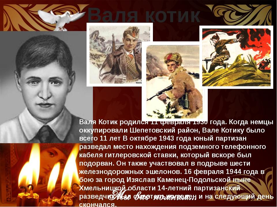 Валя котик Валя Котик родился 11 февраля 1930 года. Когда немцы оккупировали...