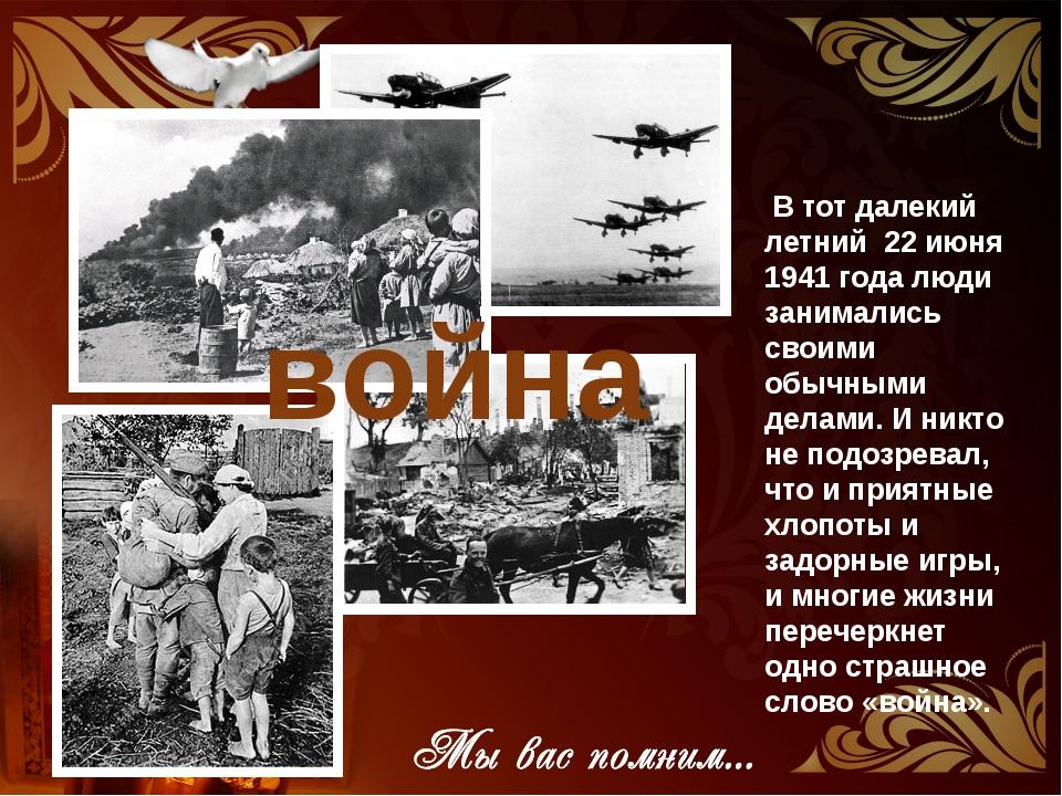 война В тот далекий летний 22 июня 1941 года люди занимались своими обычными...