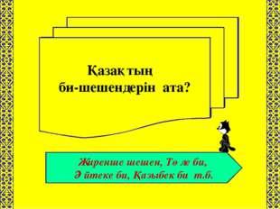 Тіл дегеніміз не? Тіл – адамдардың қарым-қатынас құралы Қазақ тілінде неше ды