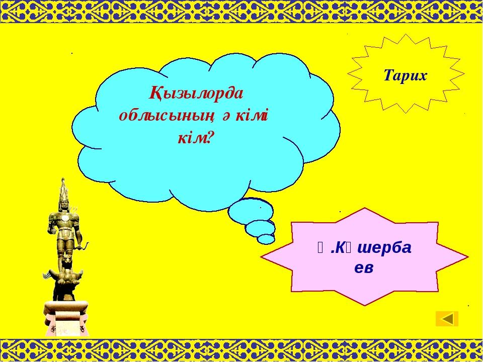 Қ.Р-ның тұңғыш президенті кім ? Н.Ә.Назарбаев Қазақстан тәуелсіздік алған жыл...