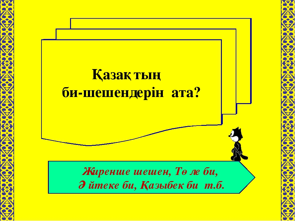 Тіл дегеніміз не? Тіл – адамдардың қарым-қатынас құралы Қазақ тілінде неше ды...