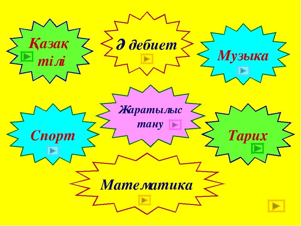 Қазақ тілі Әдебиет Музыка Спорт Жаратылыс тану Тарих Математика