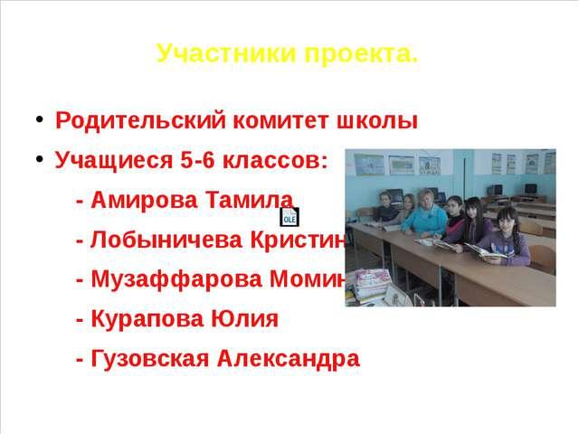 Участники проекта.  Родительский комитет школы Учащиеся 5-6 классов:...