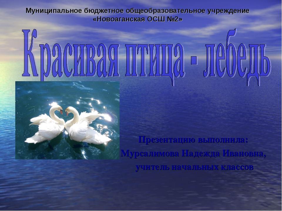 Презентацию выполнила: Мурсалимова Надежда Ивановна, учитель начальных класс...