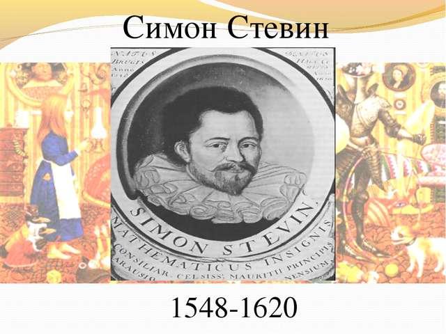 Симон Стевин 1548-1620