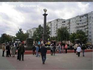 27 апреля 2009 год Город Вязьма Кронштадт Наро - Фоминск