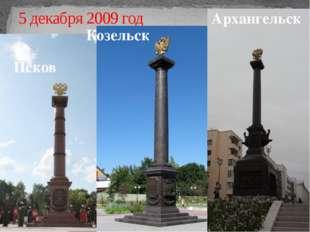 5 декабря 2009 год Псков Козельск Архангельск