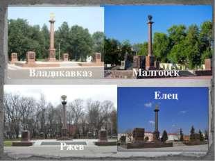 Владикавказ Малгобек Ржев Елец