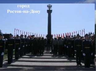город Луга город Ростов-на-Дону