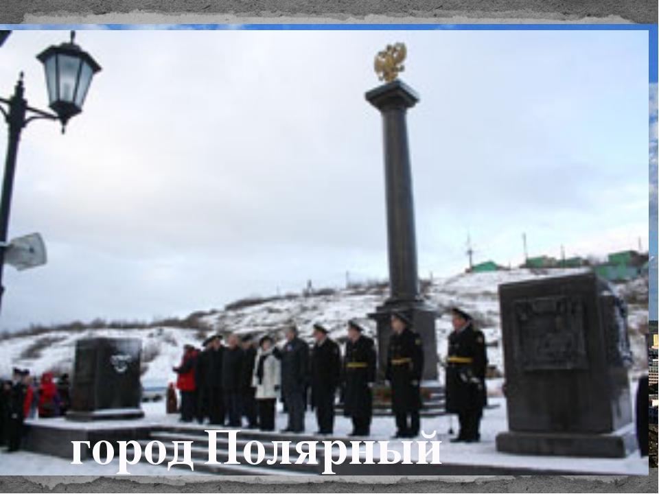 город Полярный Мурманской области город Полярный