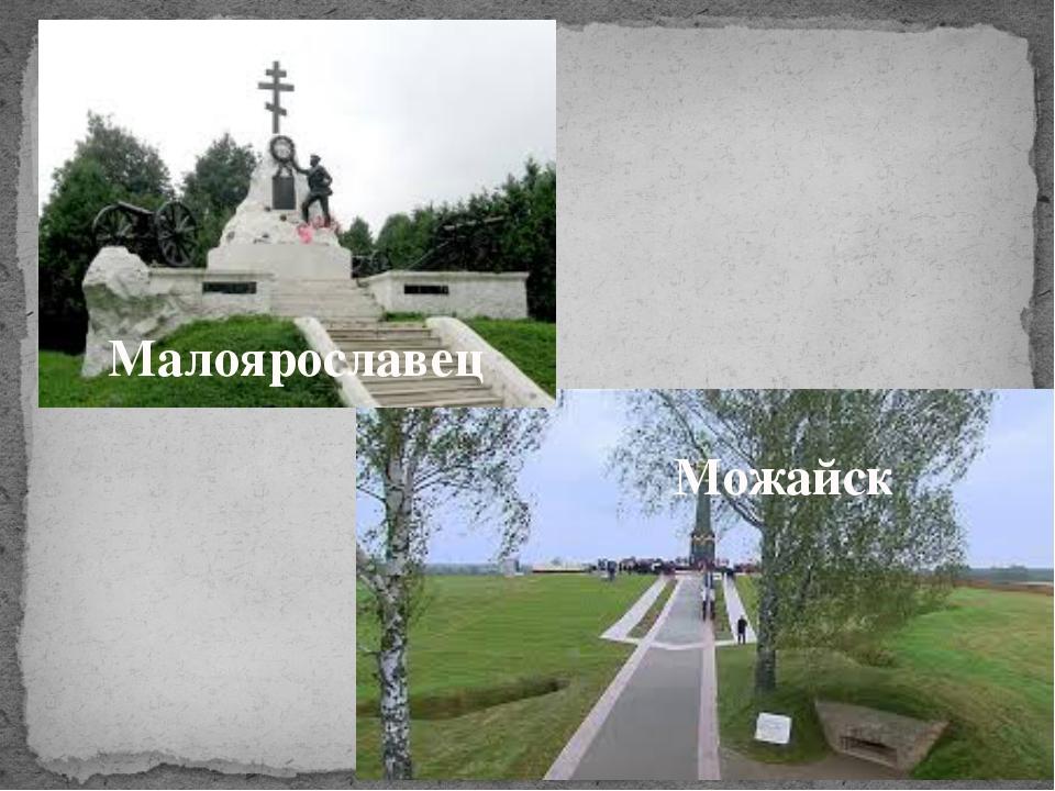 Можайск Малоярославец