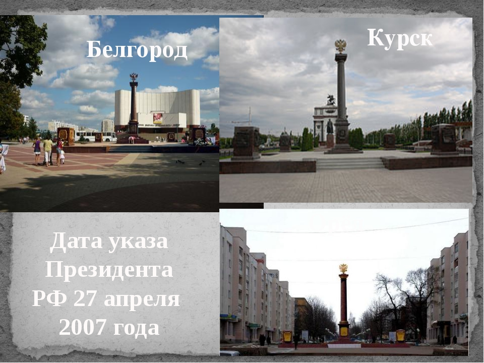 Белгород Курск Орёл Дата указа Президента РФ 27 апреля 2007 года