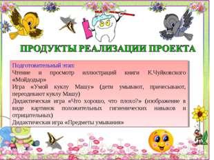 Подготовительный этап: Чтение и просмотр иллюстраций книги К.Чуйковского «Мой