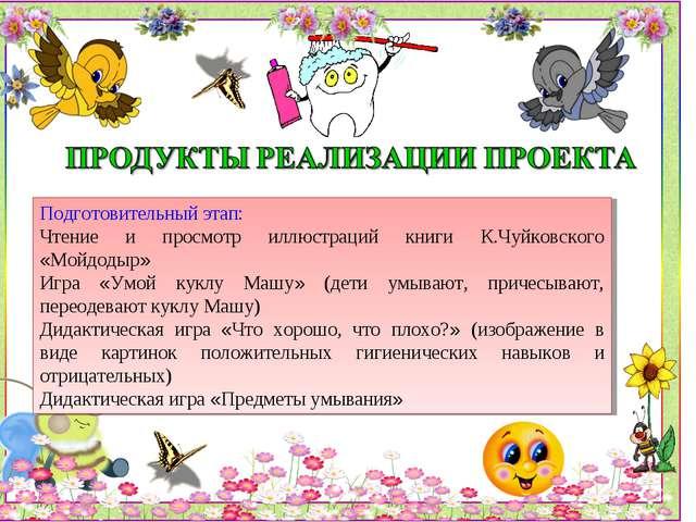 Подготовительный этап: Чтение и просмотр иллюстраций книги К.Чуйковского «Мой...