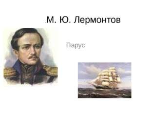 .М. Ю. Лермонтов Парус