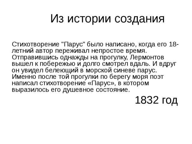 """Из истории создания Стихотворение """"Парус"""" было написано, когда его 18-летний..."""