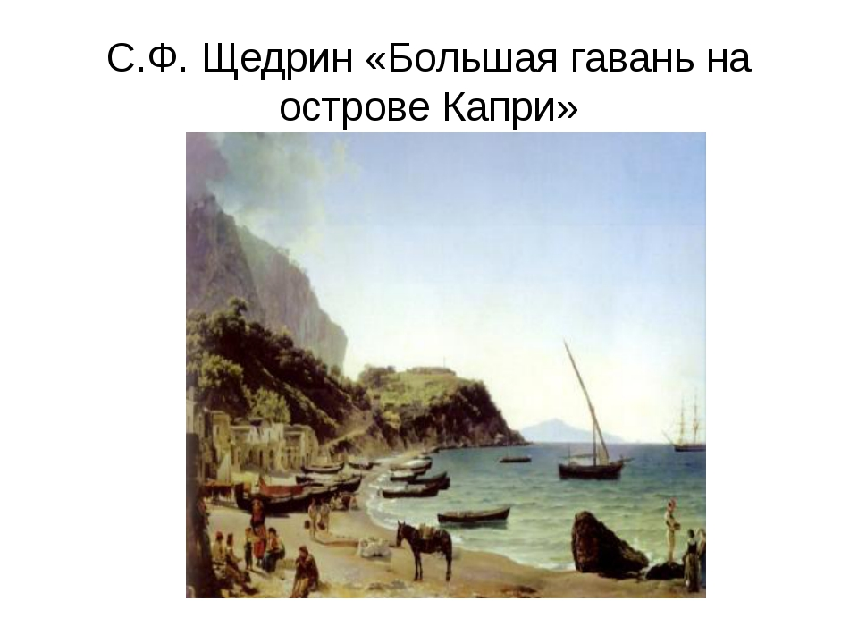 С.Ф. Щедрин «Большая гавань на острове Капри»