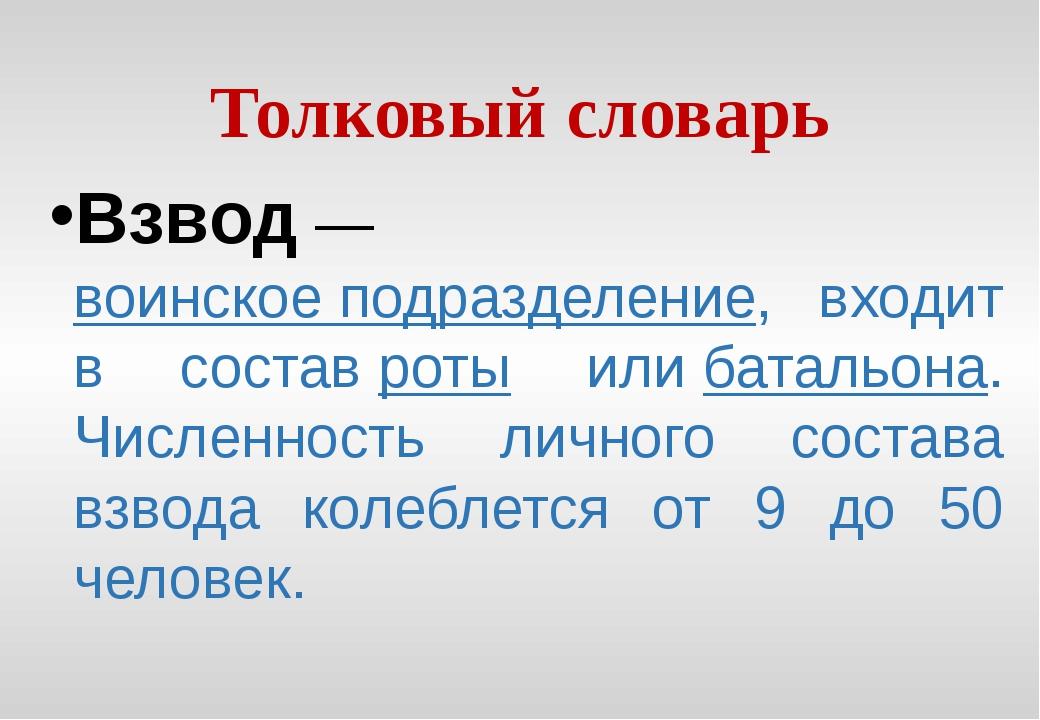 Толковый словарь Взвод—воинское подразделение, входит в составроты илибат...