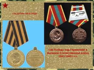 «За доблестный труд» «За Победу над Германией в Великой Отечественной войне 1