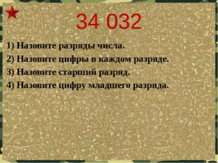 34 032 1) Назовите разряды числа. 2) Назовите цифры в каждом разряде. 3) Назо