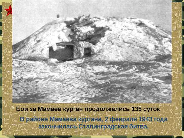 Бои за Мамаев курган продолжались 135 суток В районе Мамаева кургана, 2 февра...