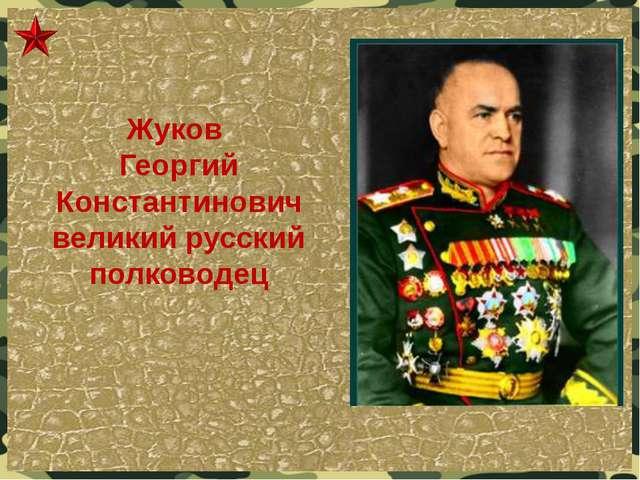 Жуков Георгий Константинович великий русский полководец