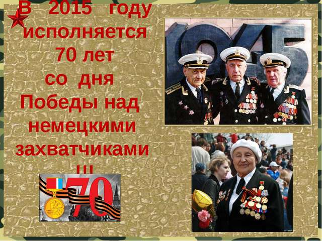 В 2015 году исполняется 70 лет со дня Победы над немецкими захватчиками !!!