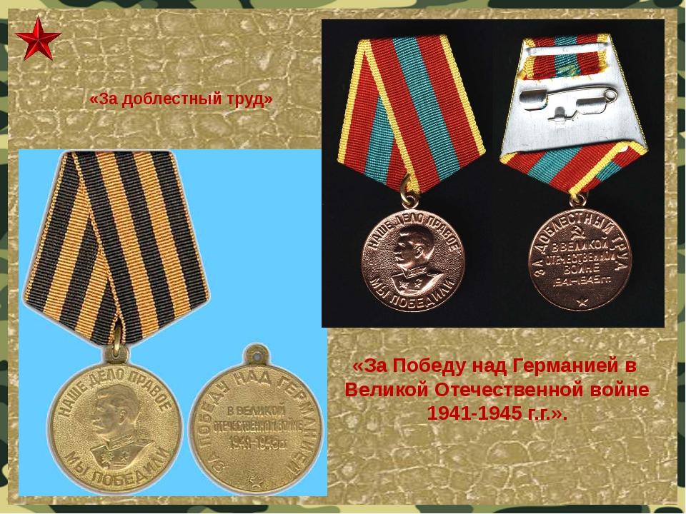 «За доблестный труд» «За Победу над Германией в Великой Отечественной войне 1...