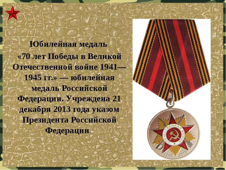 Юбилейнаямедаль «70летПобедыв Великой Отечественной войне 1941—1945 гг....