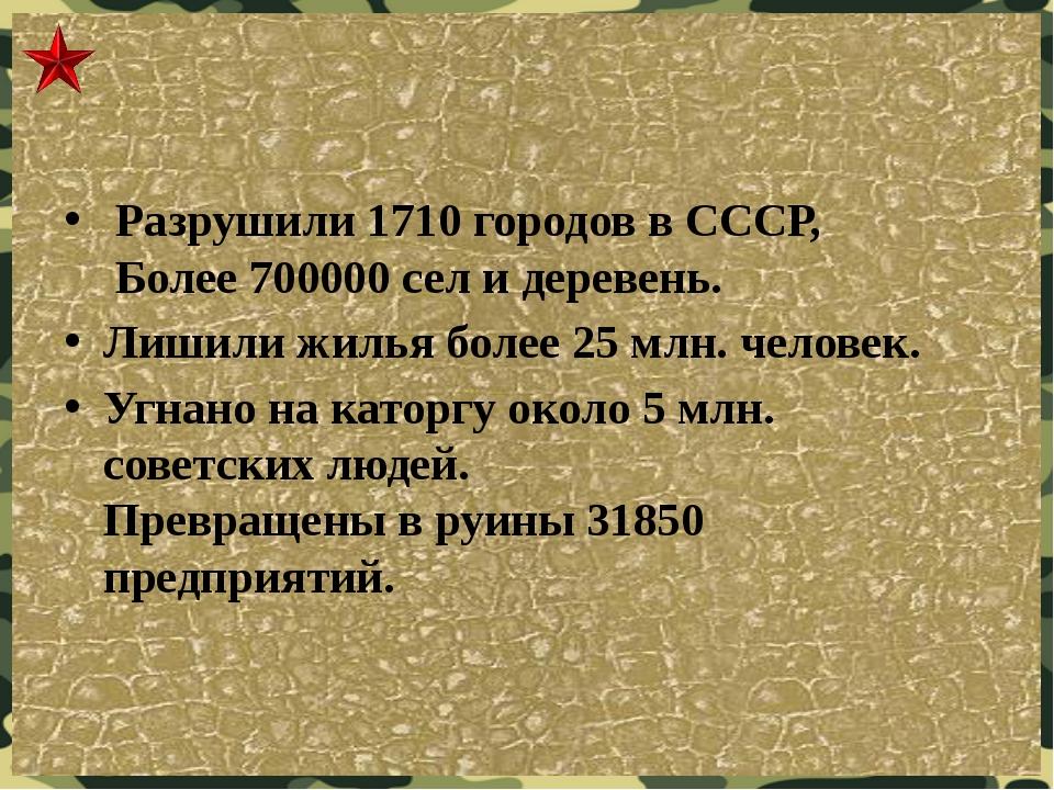 Разрушили 1710 городов в СССР, Более 700000 сел и деревень. Лишили жилья бол...