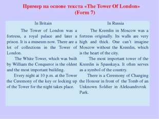 Пример на основе текста «The Tower Of London» (Form 7) 	 InBritain InRussia