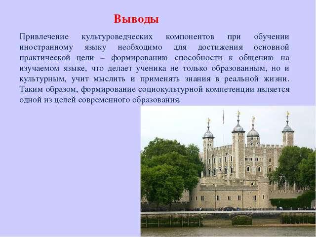 Привлечение культуроведческих компонентов при обучении иностранному языку нео...