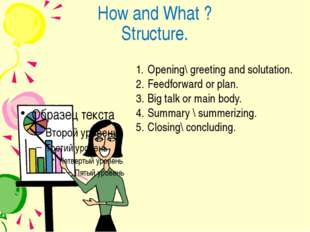 How and What ? Structure. Opening\ greeting and solutation. Feedforward or pl