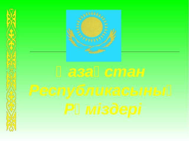 Қазақстан Республикасының Рәміздері