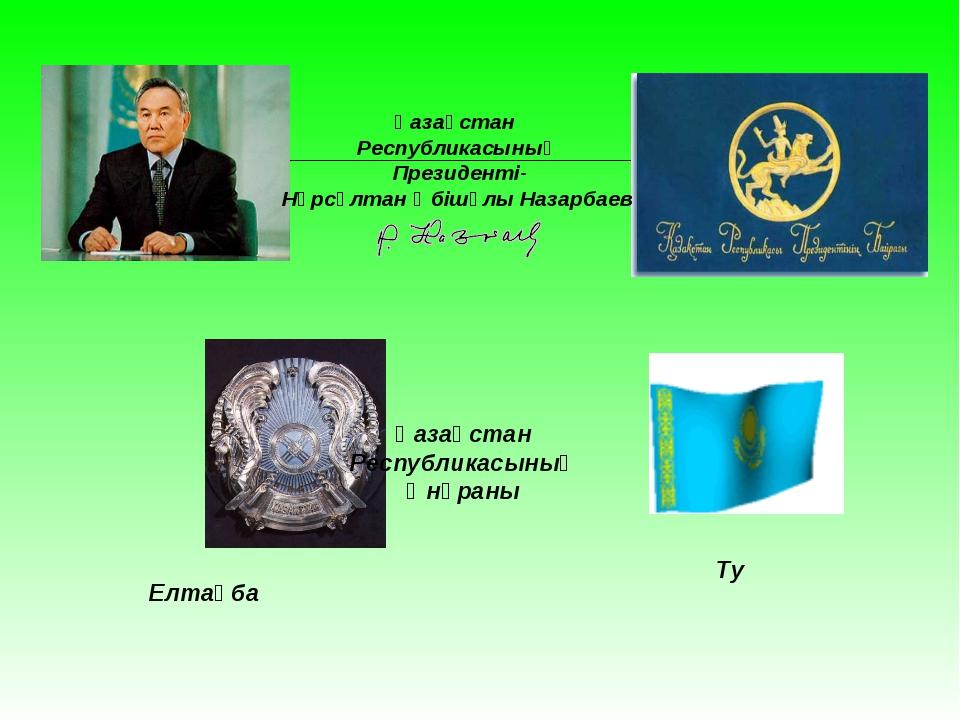 Қазақстан Республикасының Президенті- Нұрсұлтан Әбішұлы Назарбаев Елтаңба Ту...