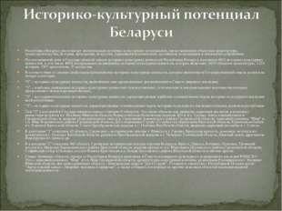 Республика Беларусь располагает значительным историко-культурным потенциалом,