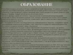 Республика Беларусь вступила в XXI век с развитой системой образования. По ур