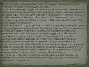 Эти же принципы заложены в Стратегии и Программе устойчивого развития Республ