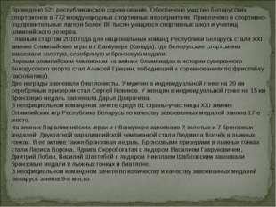 Проведено 521 республиканское соревнование. Обеспечено участие белорусских сп
