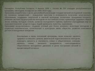 Президент Республики Беларусь 4 апреля 2006 г. Указом № 200 утвердил республ
