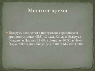 Беларусь находится в центрально-европейском временном поясе: GМТ+2 часа. Когд